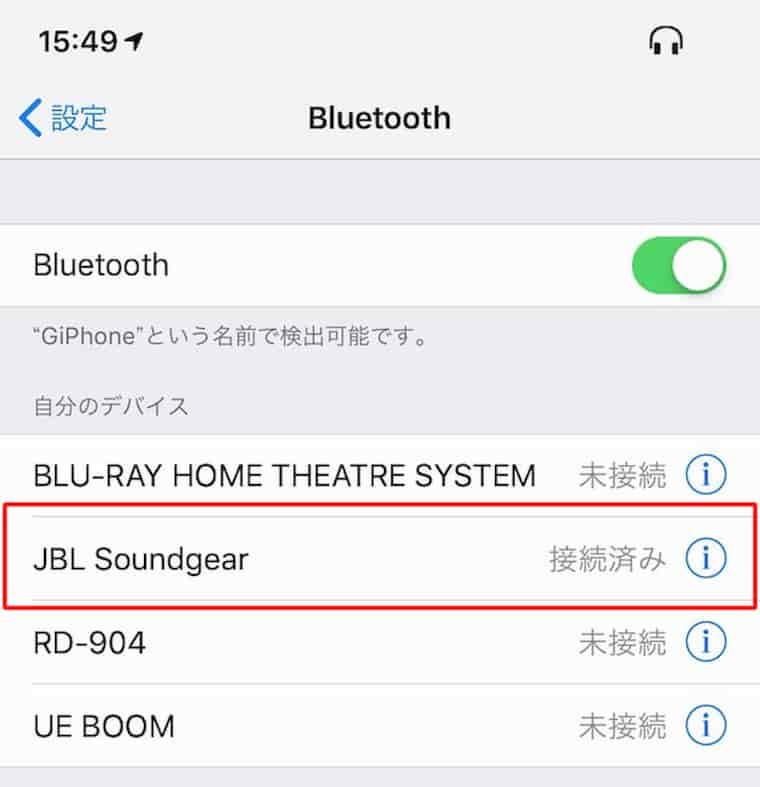JBLネックスピーカーをiPhoneで使ったら?