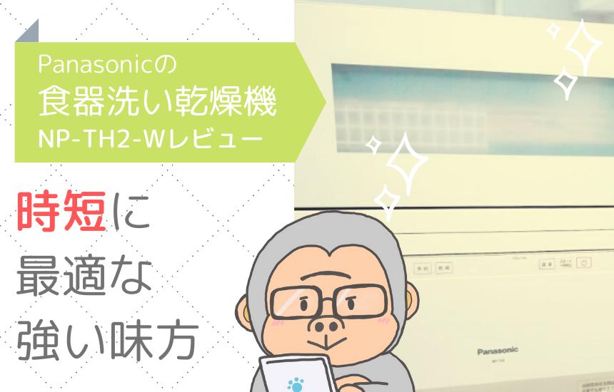 Panasonicの食器洗い乾燥機NP-TH2-W