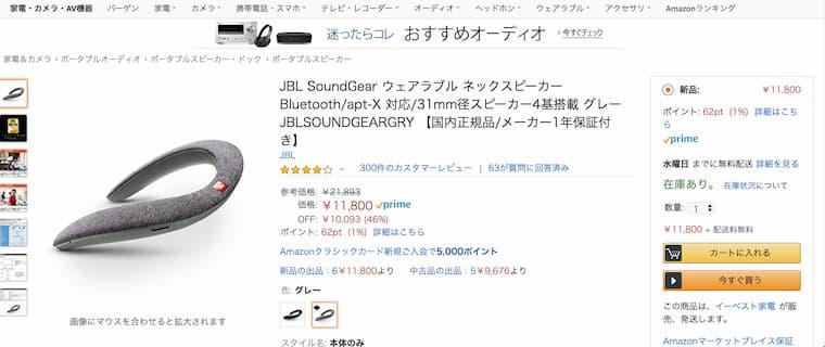 JBLのamazonの値段