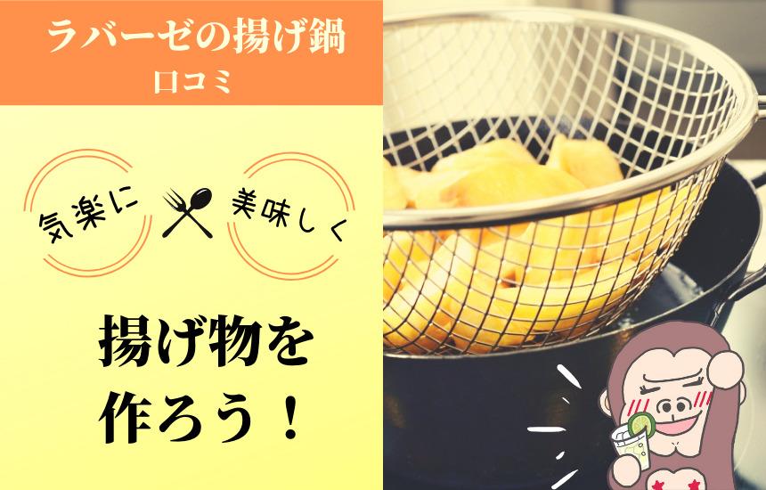 ラバーゼの揚げ鍋