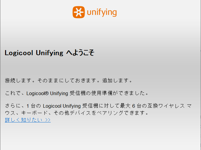 LogicoolMXAnywhere2S_Unifying