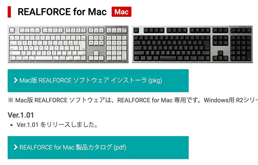 REALFORCE for Macの専用ソフトウェアをダウンロードしよう