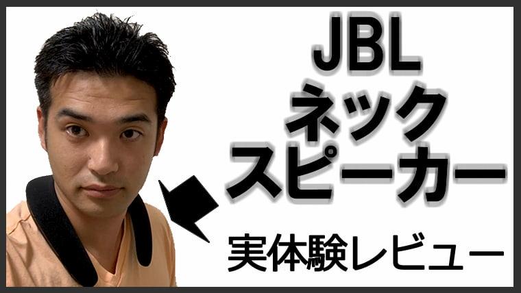 JBLネックスピーカーのレビュー