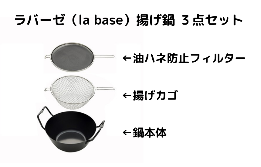 ラバーゼ揚げ鍋3点セット