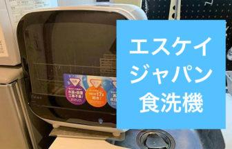 工事不要のエスケイジャパン食洗機の口コミ
