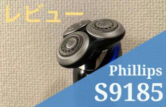 フィリップスの電気シェーバーS9185を徹底レビュー