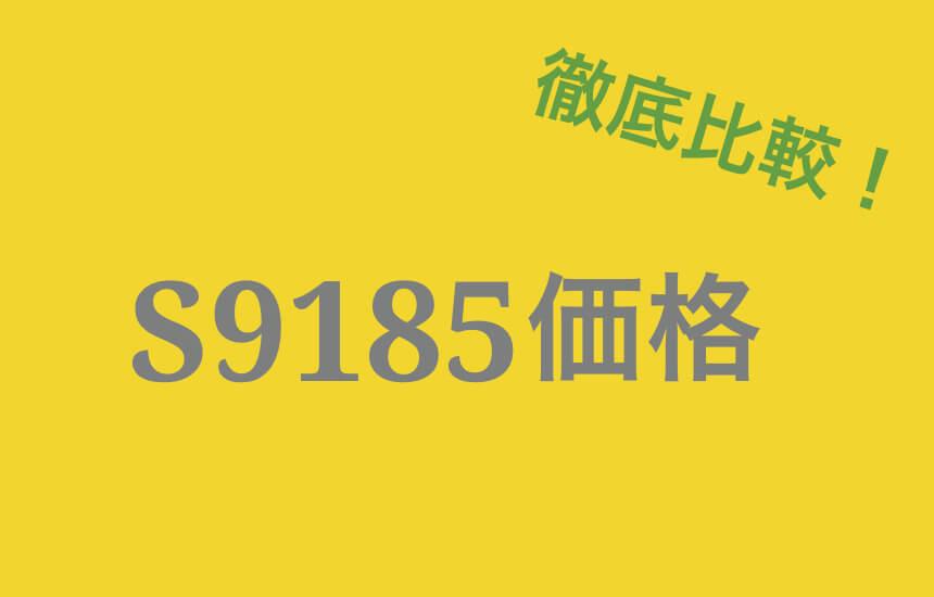 S9185の価格を購入店で徹底比較