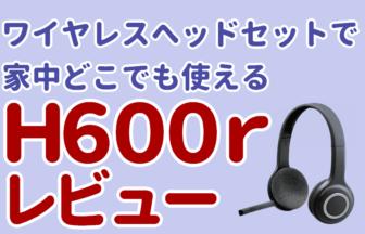 Logicool H600r記事のアイキャッチ