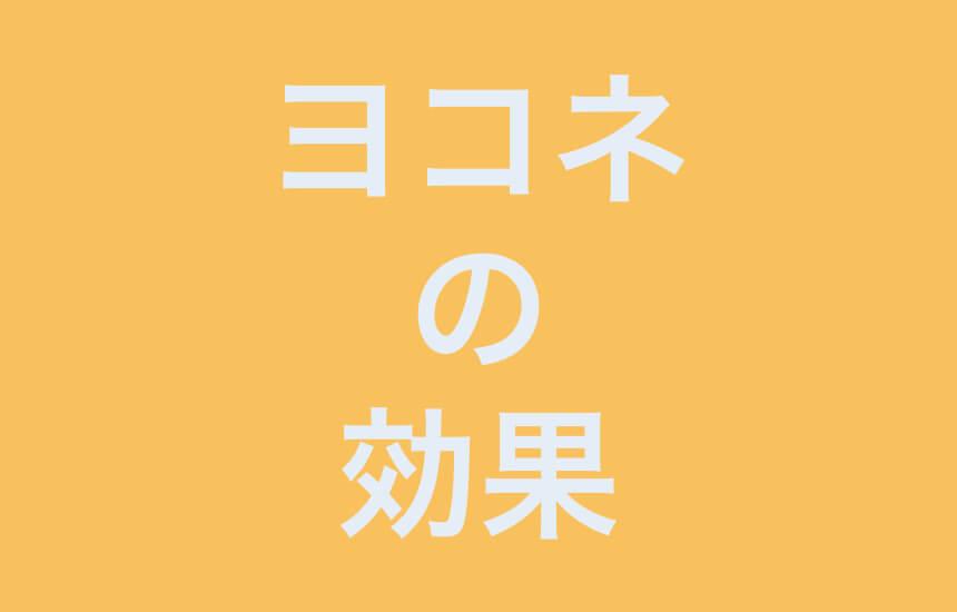 YOKONE Classicの効果を徹底解説【イビキ・首痛を改善】