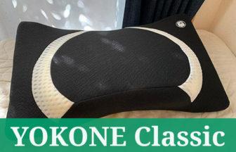 【最速レビュー】YOKONE Classicの口コミをどこよりも早く確かめてみた!