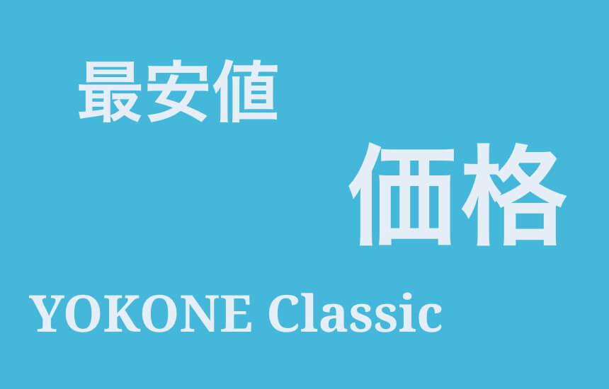 YOKONE Classicの価格をリサーチ!購入店舗はAmazonが○