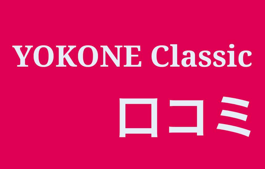 YOKONE Classicの口コミはまだ少ない!使用感をどこよりも早くレビューします