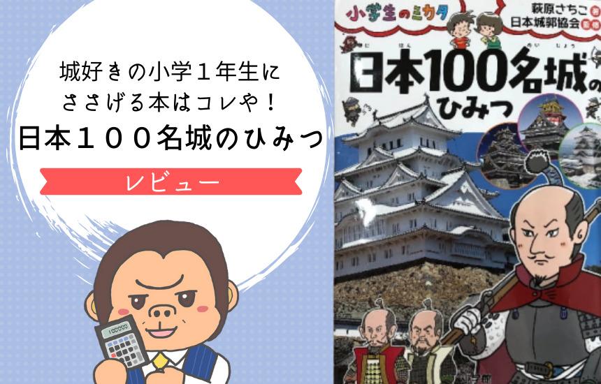 日本100名城のひみつ