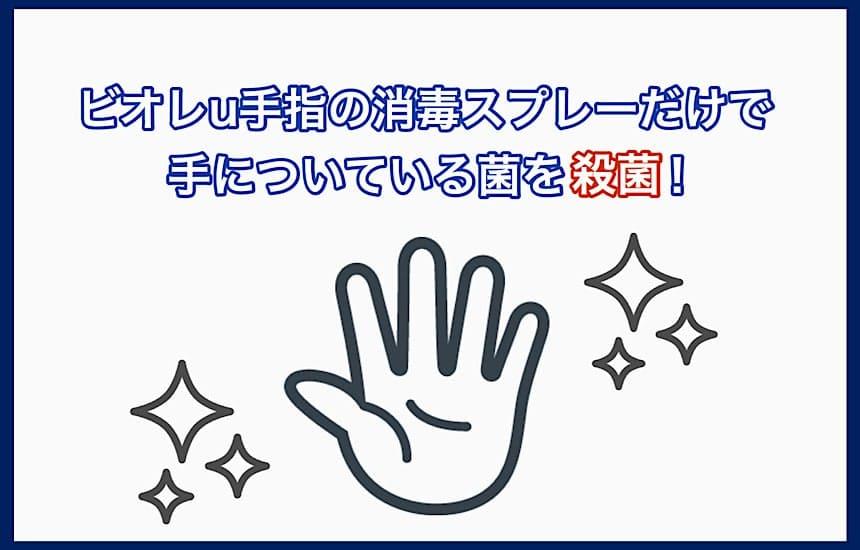 ビオレu手指の消毒スプレーは殺菌できる