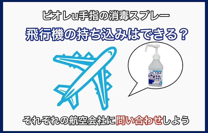 ビオレu手指の消毒スプレーは飛行機に持ち込める
