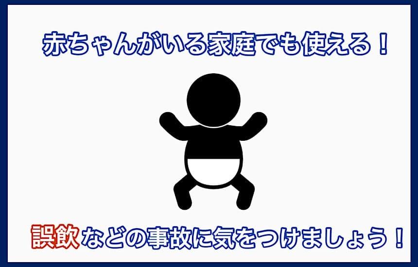ビオレu手指の消毒スプレーは赤ちゃんに使える