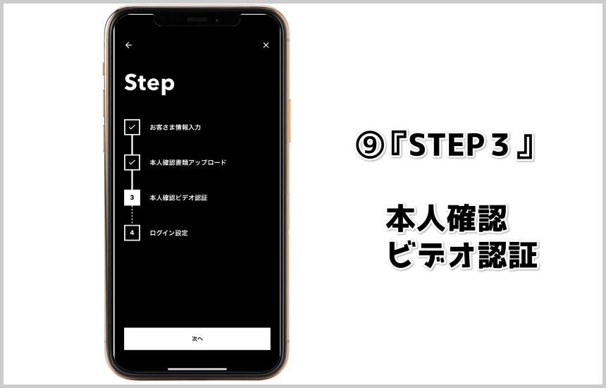 みんなの銀行の口座開設手順STEP3