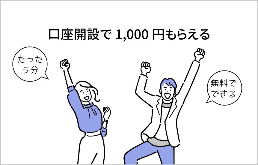 みんなの銀行は口座開設するだけで1,000円もらえる