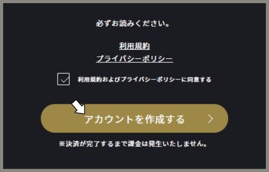 アカウント作成ボタン