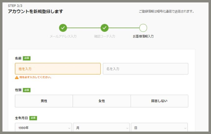 huluのアカウント登録