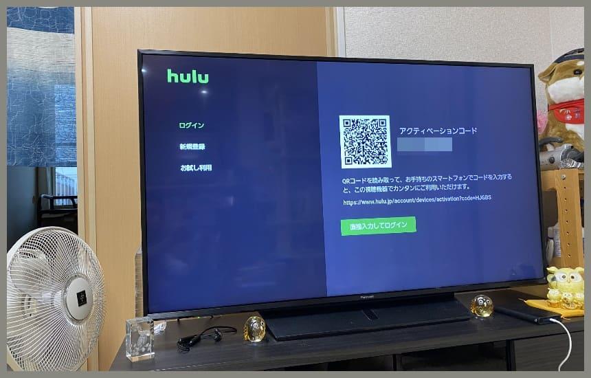 huluテレビのコード