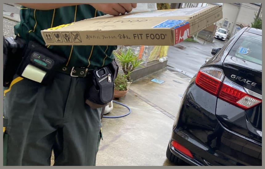 フィットフードホームがクロネコヤマトで配送されてきた
