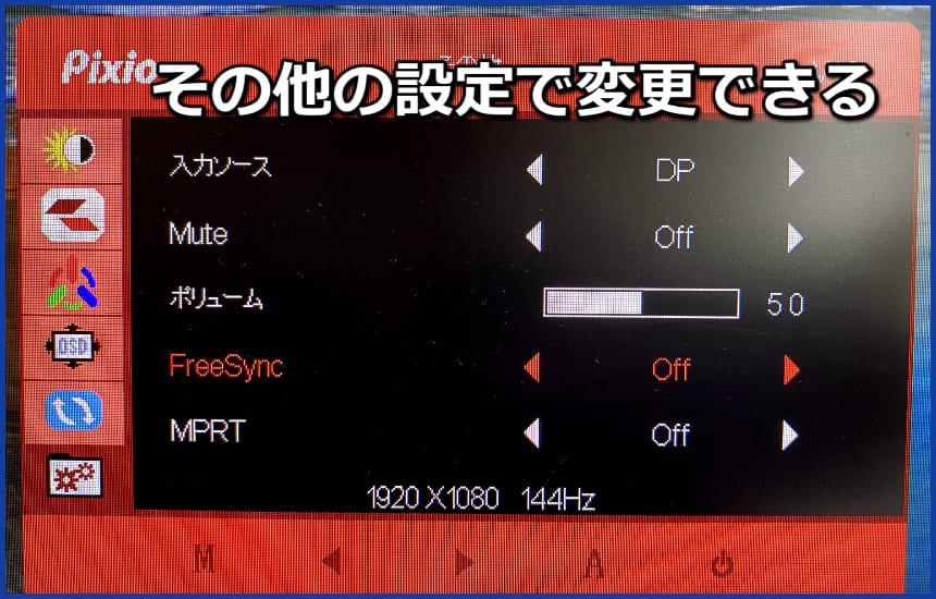 freesyncの設定方法