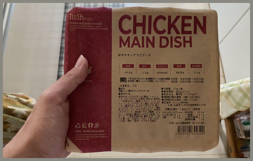 ナッシュの4食目の旨辛チキン