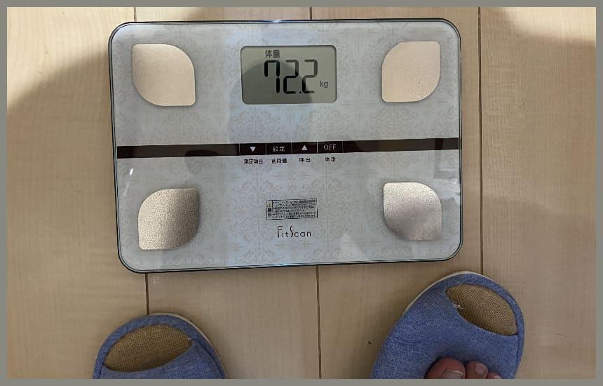 ナッシュをはじめて2日目の体重