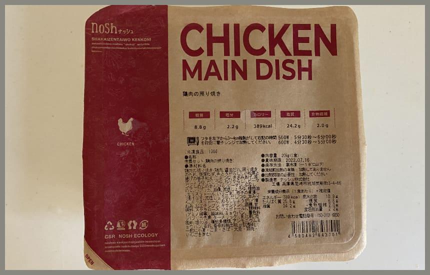 ナッシュの鶏肉の照り焼き