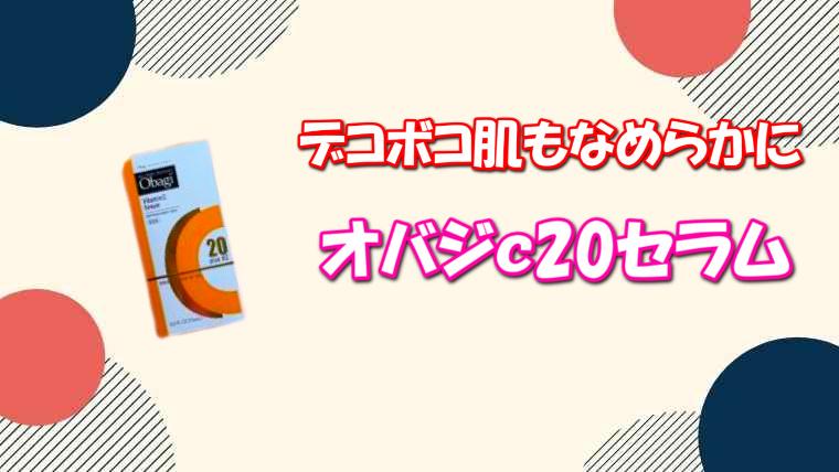 ニキビ跡 オバジc25