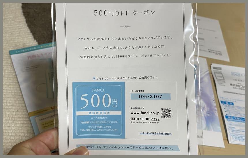 ファンケルの500円クーポン