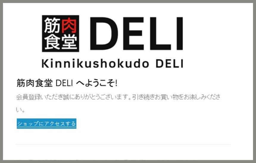 筋肉食堂deliの会員登録完了メール