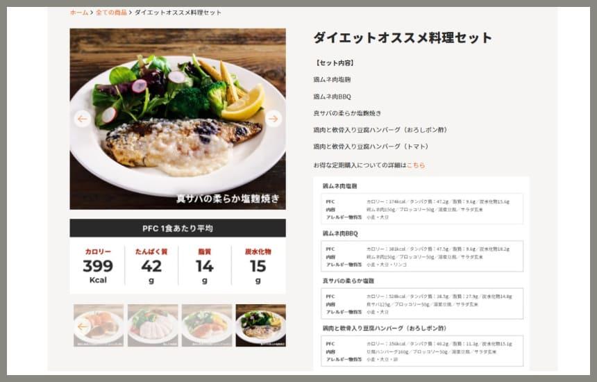 筋肉食堂deliの注文するメニューの詳細