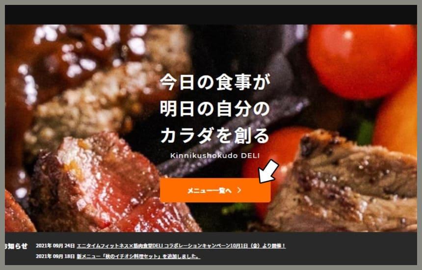 筋肉食堂deliのトップページ