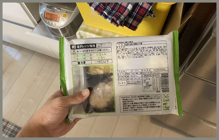 まごころケア食の赤魚の塩こうじ焼き弁当