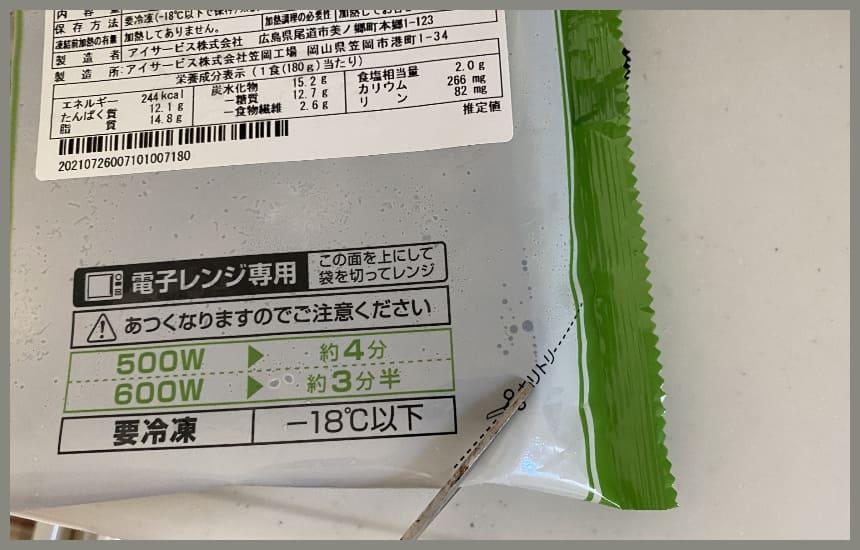 まごころケア食の古いパッケージが届いたときの開け方