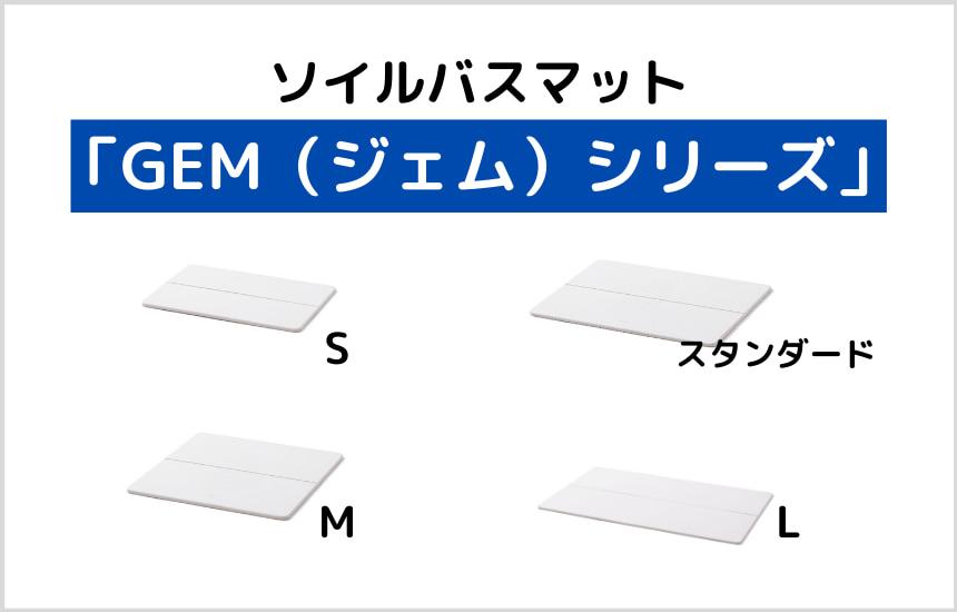 ソイルバスマット「GEM(ジェム)シリーズ」