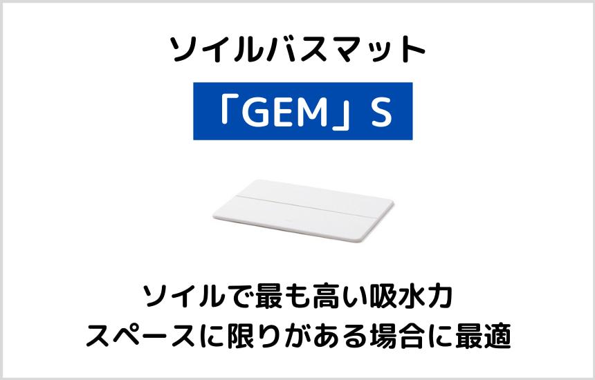 ソイルバスマット「GEM」 S