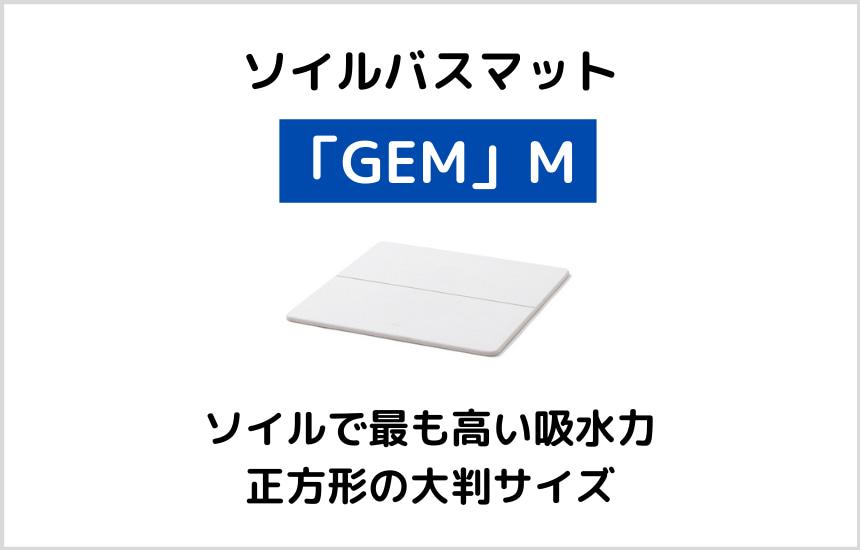 ソイルバスマット「GEM」 M