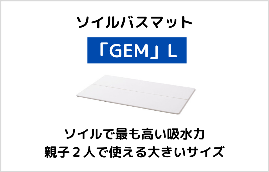 ソイルバスマット「GEM」 L