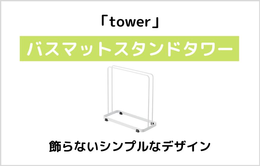 「tower」バスマットスタンドタワー