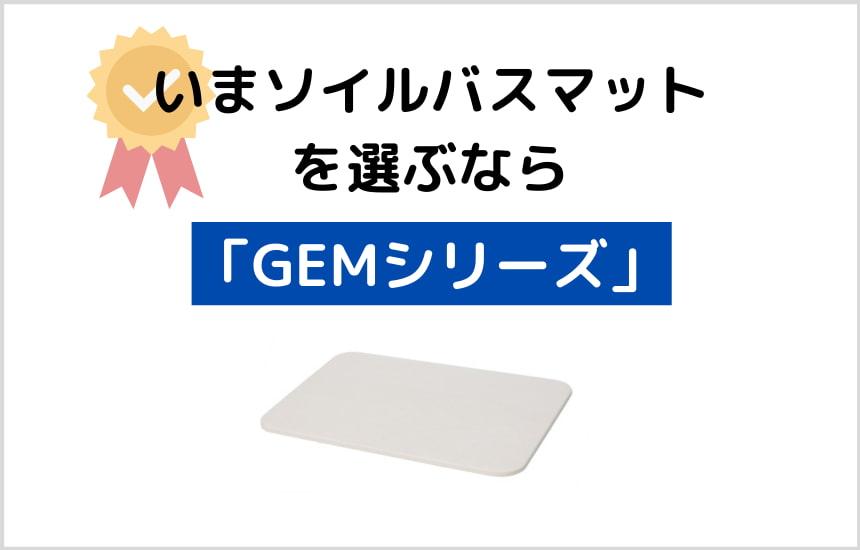 ソイルバスマットのおすすめは「GEMシリーズ」
