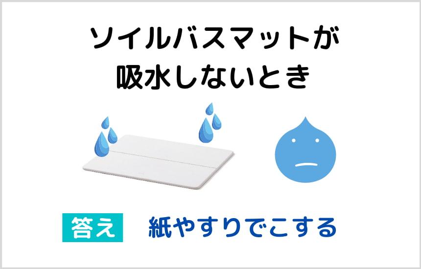 ソイルバスマットが吸水しないとき