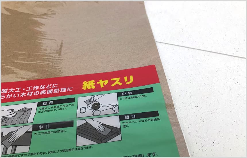 ソイルバスマットに使用するのは紙やすり