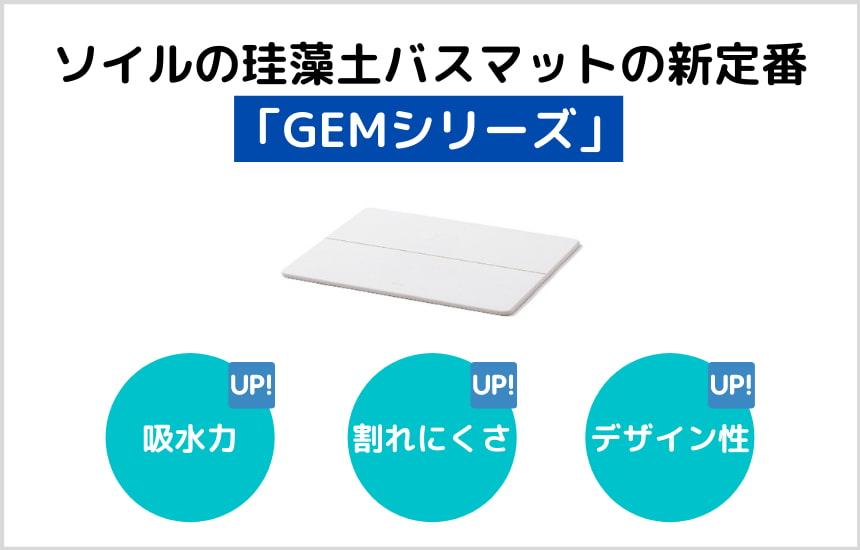ソイルの珪藻土バスマットの新定番「GEMシリーズ」