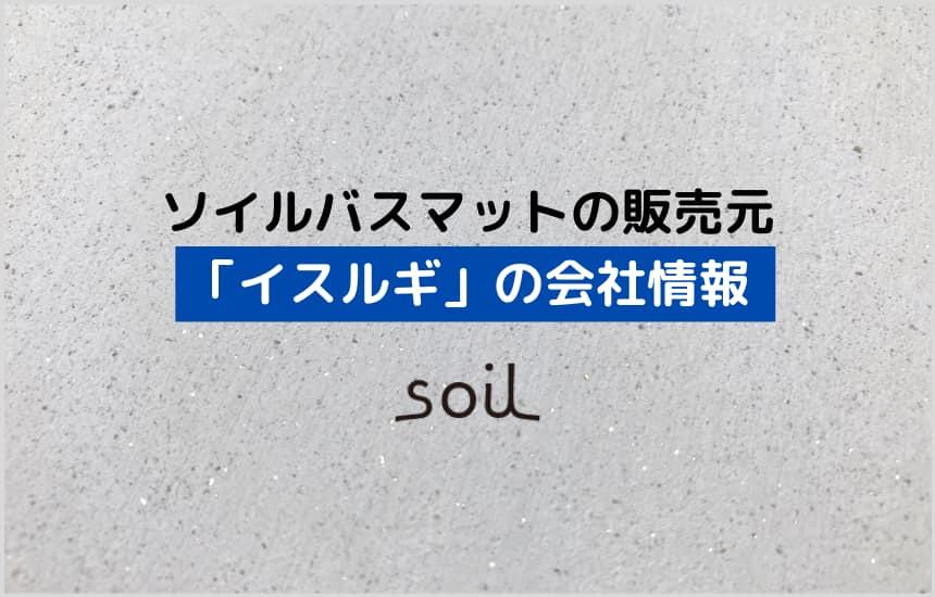 ソイルバスマットの販売元「イスルギ」の会社情報