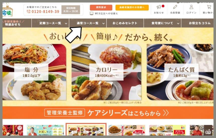 食宅便のトップページ