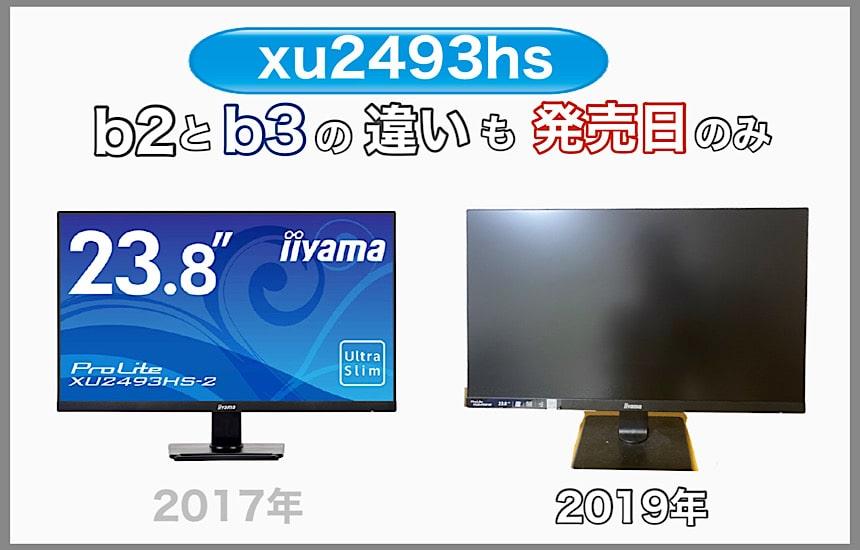 xu2493hs-b3とb2の違い