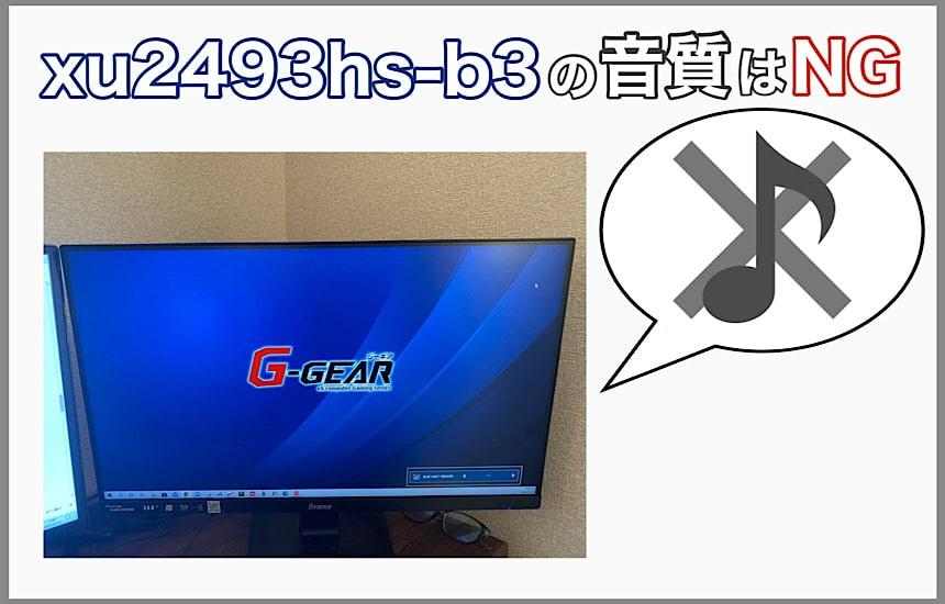 xu2493hs-b3は音質はよくない